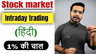 Stock market intraday trading || with stock own personality || magical tool || by trading chanakya🔥
