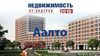 Обзор жилого комплекса «Аалто» на выставке Недвижимость-2018