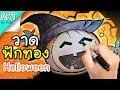 วาด ฟักทองวันฮาโลวีน Halloween การ์ตูนน่ารัก | พ่อหนู Art for Kids