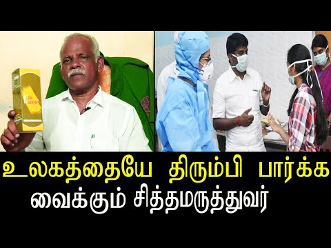 Siddha doctor from Coimbatore seeks attention for a siddha medicine | Tower News Tamil | 24x7