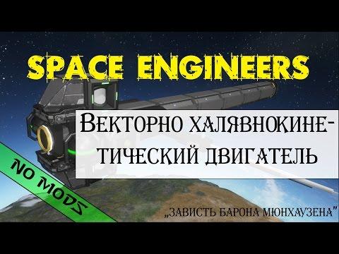 Space Engineers - векторнохалявнокинетический двигатель.