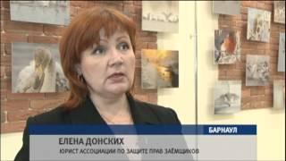 В Барнауле заподозрили появление новой для нашего региона преступной схемы