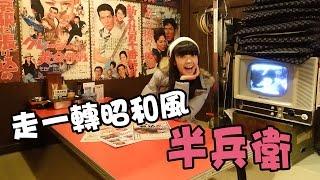 走一轉昭和風半兵衛昭和時代的日本擁有著一股神秘色彩,難怪很多店家都...