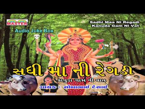 Gujarati Song || Sadhi Maa Ni Regadi (Kanuda Gam Ni Vat) || Part 1 || Regadi Song || Audio Juke Box