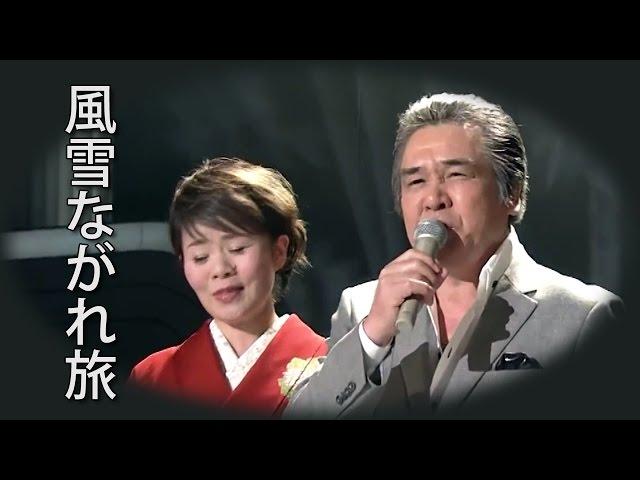 【風雪ながれ旅】 島津亜矢/鳥羽一郎