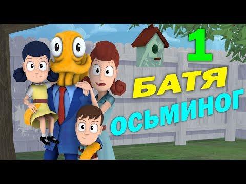 ч.01 - Батя Осьминог - Octodad Dadliest Catch - Свадьба