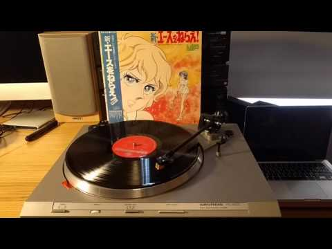 """""""Shin Ace wo Nerae!"""" Music Collection (1978)"""