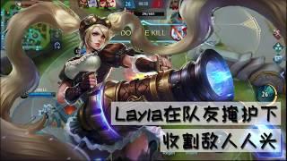 《Mobile Legends: Bang Bang》 Layla在队友掩护下收割敌人人头