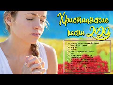 новый христианские песни СБОРНИК 2020 - Лучший жаркий  музыка похвалы и поклонения