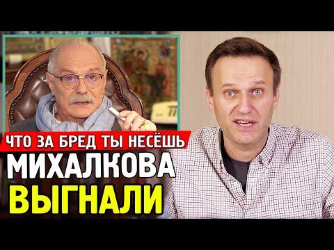 МИХАЛКОВА ВЫГНАЛИ. Алексей Навальный про Никиту Михалкова.