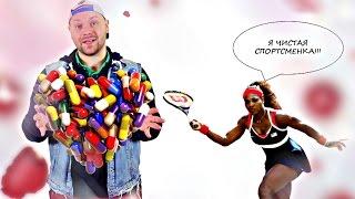 Мир спорта  Допинг   наше всё!