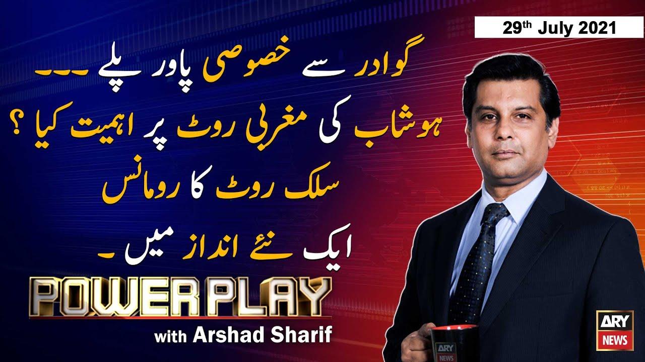 Download Power Play   Arshad Sharif    ARYNews   29 July 2021