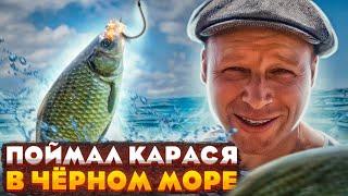 ОДЕССА ЛЕТО 2021 ЧЁРНОЕ МОРЕ РЫБАЛКА клюёт КАРАСЬ ловит Одесский Липован 234
