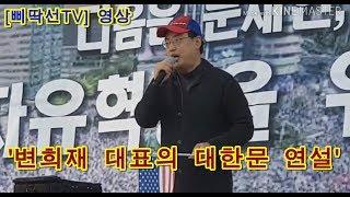 [삐딱선TV 영상]변희재대표의 연설 분위기를 뜨겁게 만드는 대한문 연설!