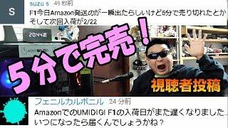 視聴者投稿 UMIDIGI F1 amazon発送が5分で売り切れた!
