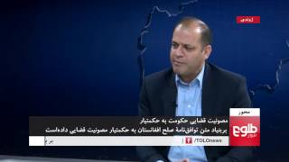 MEHWAR: Govt's Peace Agreement with Hezb-e-Islami