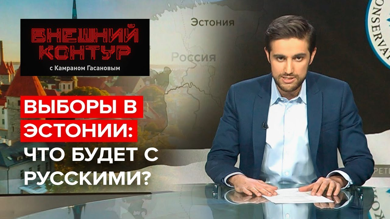 Выборы в Эстонии: что будет с русскими?