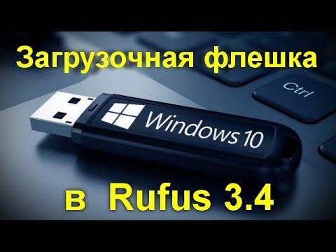 Baixar Rufus 3 - Download Rufus 3 | DL Músicas