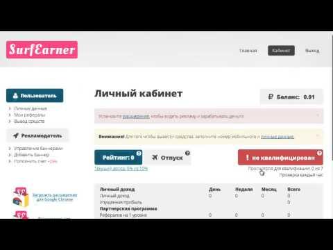 Заработок на открытом браузере на автопилоте 2014 SurfEarner   заработок на просмотре баннеров