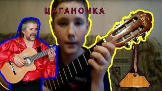 Как играть на гитаре цыганочку.