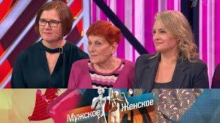 Мужское / Женское - В поисках прошлого. Часть 2. Выпуск от 30.11.2018