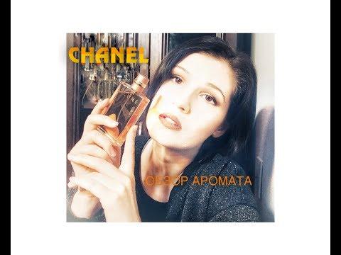 Аромат роскошной женщины? Chanel Allure