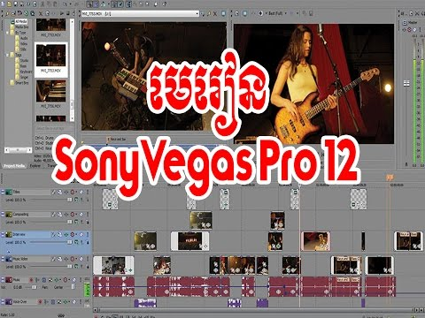 មេរៀន  Sony Vegas Pro 12|Sony Vegas Pro 12 | Tutorial HD | Basic Tips with A Basic Intro