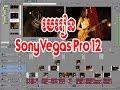 មេរៀន  Sony Vegas Pro 12 Sony Vegas Pro 12   Tutorial HD   Basic Tips with A Basic Intro