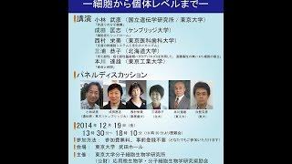 分生研シンポジウム 2014 1080p