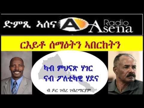 Voice of Assenna: Eritrea - Political Economy Analysis, by Dr Gebre Gebremariam