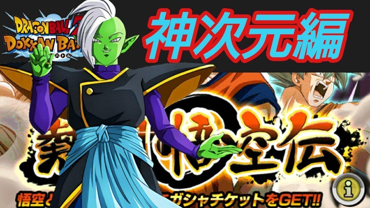 Dragon ball Z Super battle Power Level 655