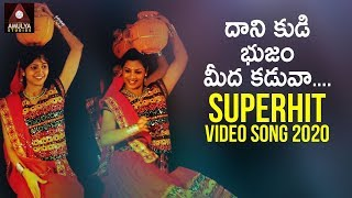 Dani Kudibhujam Meeda Kaduva Song | Telangana Folk Songs | 2020 Folk Songs | Amulya Studio