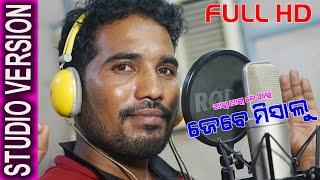 Akhi akhi ne jebe,Studio version  || prakash jal || new sambalpuri video 2018