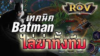 นี่มัน Batman หรือสัปเหร่อกันแน่ ! เจอใครต้องลงหลุม !! ► ROV