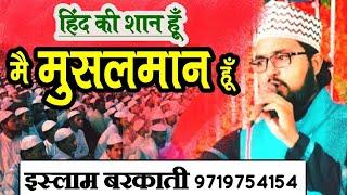 हिंद की शान हूँ ?? मै मुसलमान  हूँ   Islam Barkati Latest Nazm 2020 On #NRC & #CAA