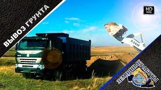 видео с вывозом грунта