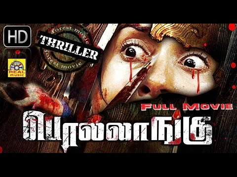 Tamil Movies 2015 Full Movie New Releases Hd POLLANGU Exclusive