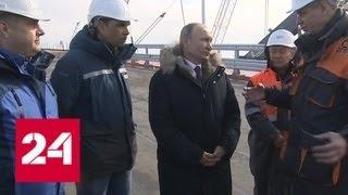 Путин приехал на Крымский мост - Россия 24