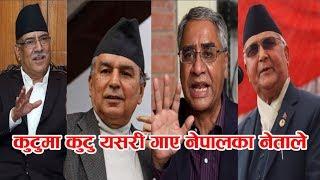कुटुमा कुटु यसरी गाए नेपालका नेताले || Baby Comedy Video ||