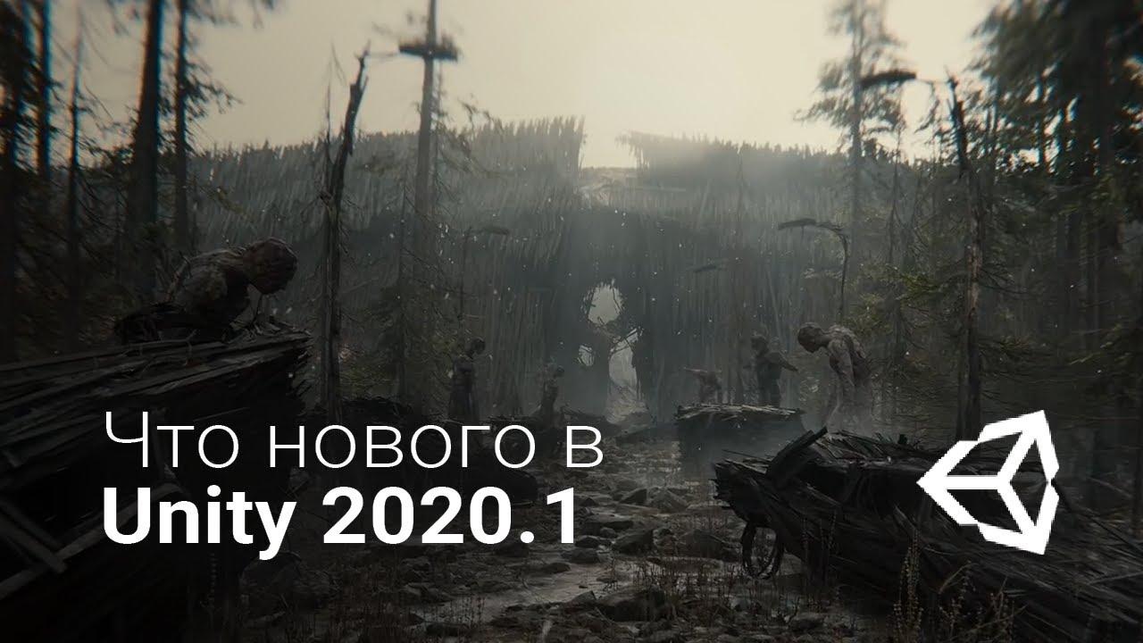 Что нового в Unity 2020.1