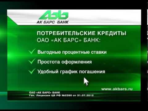 ак барс банк взять кредит наличными деньги под залог автомобиля в санкт петербурге