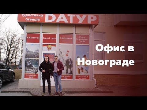 Турагентство в Новограде. Артём Козловский о парадоксе туристического рынка.