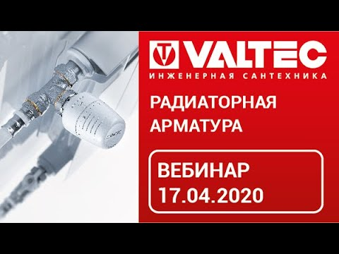 Радиаторная арматура - вебинар 17.04.2020