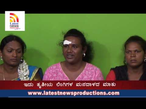 Trans- sexuals in Mangalore a view- 2 By Latest News Productions