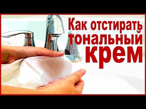 Как отстирать тональный крем с одежды в домашних условиях