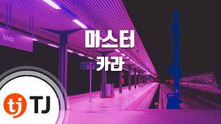 Mr. 미스터_KARA 카라_TJ노래방 (Karaoke/lyrics/romanization/KOREAN)