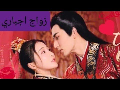 مسلسل صيني زواج اجبارى تاريخى رومانسي افضل 5 مسلسلات زواج إجباري Youtube