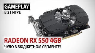 AMD Radeon RX 550 4GB в 2018: Чудо в бюджетном сегменте!