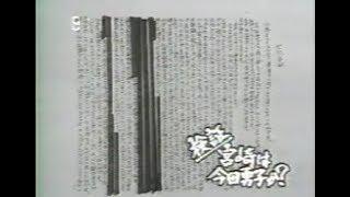 連続幼女誘拐殺人事件 宮崎勤逮捕時の報道2 宮崎勤 動画 9