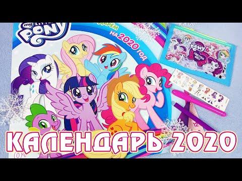 Календарь My Little Pony на 2020 год
